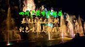 四川广安市武胜县嘉陵江边龙女湖彩色喷泉美丽夜景