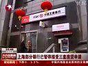 [东方夜新闻] 上海部门银行已暂停接受三套房贷申请—在线播放—优酷网,视频高清在线观看