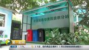 [第一时间]北京生活垃圾管理条例公开征求意见