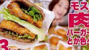 中文 机翻 大约3公斤!每月29日限定!烤肉汉堡和想象中的不一样!摩斯汉堡的正规菜单也会吃哦!【俄罗斯佐藤】