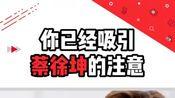 蔡徐坤遇跟自己同年同月同日生的女孩,女孩一句话全场尴尬了!