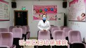 巴州区妇幼保健院---孕期防护