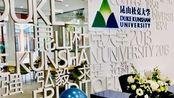 """在中国的""""留学""""生活?怎样的大学会在商业区里建立学校的根据地呢?blue oasis终于来啦!!!正片大概1分十秒开始~杜克昆山i love you!"""