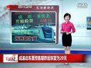 视频: 成渝动车票预售期昨起恢复为20天[汇说天下]