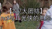 【227大团结】耳光侠与ncf的恩恩怨怨