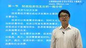 【书乐学堂】2021年考研陈共《财政学》第7版精讲 - 财政投资性支出