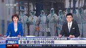 湖北省今起将临床诊断病例纳入确诊病例数:12日新增确诊病例14840例