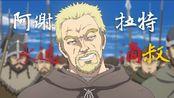 【海盗/冰海战记】【阿谢拉特】剧情线怀念老谢,永远滴叔!