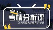 【聚点考研】21届湖南师范大学教育学考研考情分析课(如:学科英语、学科语文、小学教育、学前教育、教育学学硕等专业)