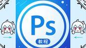 【Photoshop 教程】月薪10万不是梦,手把手教你全b站最详细PS案例提升课教程,一共22节课分批上传 -【第8节】---文字+版式--创意字体