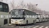 【模型DIY】1:24厦门金旅XML6127巴士遥控模型制作(一)
