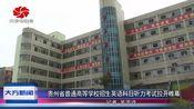 贵州省普通高等学校招生英语听力考试拉开帷幕!