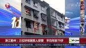 浙江衢州:三位好邻居救人获赞平均年龄79岁