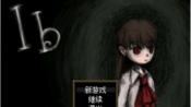 【星刻】IB恐怖美术馆(ED独自一人的IB)