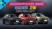 【百秒车讯】2020年2月SUV销量排行榜哈弗H6卫冕捷达VS5入前十
