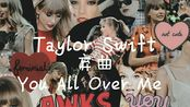 Taylor Swift弃曲you all over me