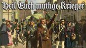 Heil Euch muthge Krieger[向勇敢的战士致敬][德国民歌][+英语歌词]