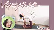 脊柱流动瑜伽练习|基础流瑜伽*|viniyasa|一起期间也别偷懒|课程分享