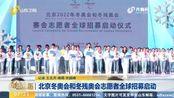 北京冬奥会和残奥会 志愿者全球招募启动 即日起至2021年6月30日