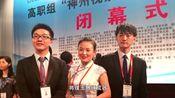 北京财贸职业学院2018年高职招生宣传片