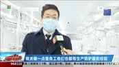 """【福州】首条""""福州造""""无菌医用防护服生产线将试生产"""
