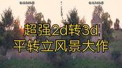 【2d转3d】平转立VR 左右格式 带你领略自然风光大作!请用平行眼观看。