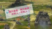 两只老虎组队,对面:(°_°ノ) ┬─┬ノ★《战略与战术-第二季》★诺亚实况★第二十一期