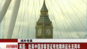域外传真:英国——赴英中国游客签证有效期将延长至两年