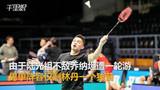 羽球澳洲赛国羽男单独苗林丹险胜 李雪芮陈雨菲晋级