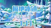 光速断鸟延续nb!极地冰镇1.13.6!