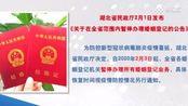 湖北省民政厅:自2月3日起暂停办理结婚登记