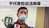 深圳市疾控中心:门把手检测出阳性核酸片段,不代表检出活病毒