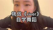 """自学《river》需要多长时间?结果变成广播体操?(;ω;`)"""""""