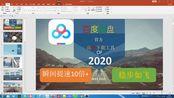2020年最新百度网盘 官方 高速下载工具,无需开会员,瞬间提高10倍+下载速度,免费,安全 ,稳步如飞!