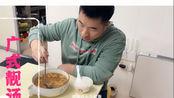 广式靓汤:必须和特定食材一起炖煮精准的45分钟,口感最好,阿乐尝完说太爽了