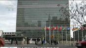 [朝闻天下]联合国面临十年来最严重赤字 古特雷斯:赶快缴会费!