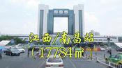 城市地标:江西南昌市京九铁路/昌九城际铁路,南昌火车站/南昌站