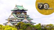 【⑦⒉h】大阪城公园-Osaka Castle Park-Part1