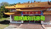带你去电白区观珠镇看看江西名师定向的刘氏宗祠风水宝地