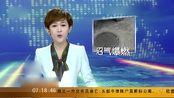 黑龙江:窨井里扔鞭炮 爆燃沼气夺命