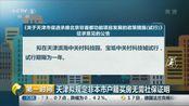 天津拟规定非本市户籍买房无需社保证明