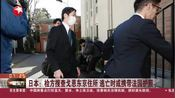 日本:检方搜查戈恩东京住所 逃亡时或携带法国护照