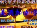 广场舞 美酒加咖啡(最新版) 绵阳市夕阳红体操队 母学昌摄制