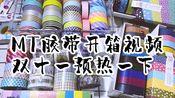 【Cairotiko】MT胶带二次开箱视频/双十一购买种草清单/基础胶带手帐必备/撒拉黑呦~~~