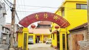 山东省济南市兴隆寺,在多年不变的洛口村里,清朝光绪年间所建