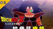 【龙珠Z:卡卡罗特 #2】拉帝兹来袭【中文字幕】【DRAGON BALL Z: KAKAROT】