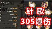 【阴阳师·征伐】300爆伤针歌+8火明灯挂,带你体验征伐的枯(kuai)燥(gan)