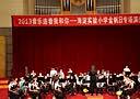 管乐合奏 芭蕾音乐集锦 海淀实验小学金帆管乐团