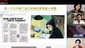【回看完整版】中国肿瘤防治新策略新征程