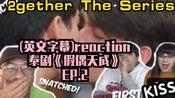 外国up主(英文字幕)reaction泰剧《假偶u天成/只因我们天生一对2gether The Series》EP.2→_→依旧那么短